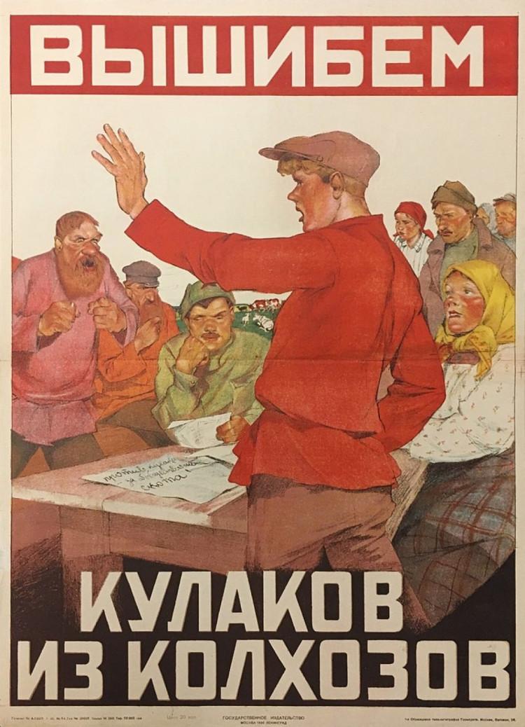 Радянський агітаційний плакат часів Голодомору в Україні