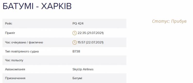 Самолет из Батуми прибыл в Харьков